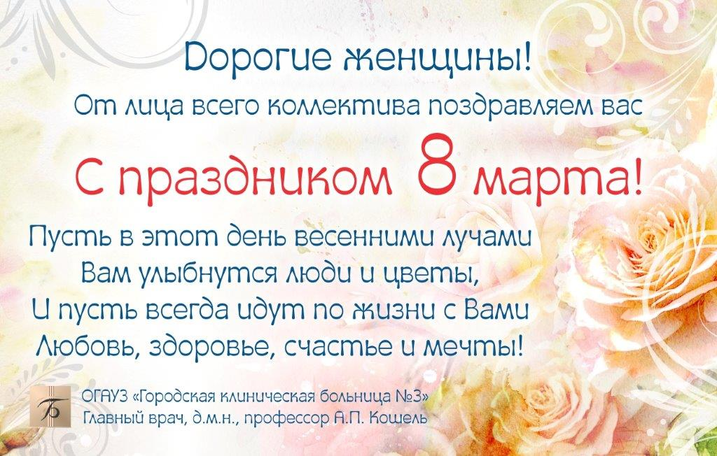 8 марта 3ГБ (2)