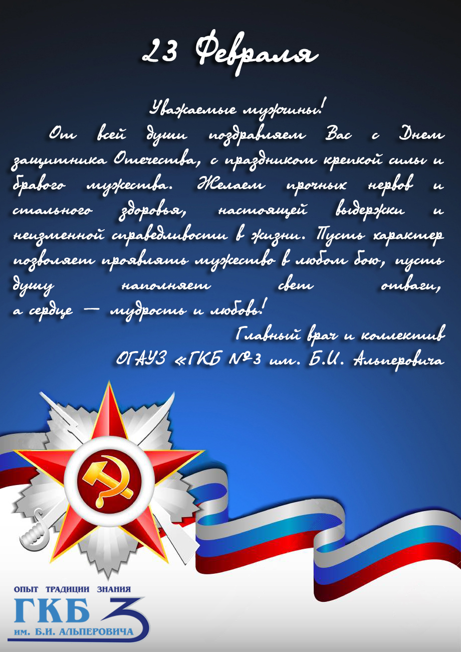 Holiday greeting card in blue with russian tricolor and Georgievsky star for Defender of Fatherland or Victory day. February 23. May 9. Vector illustration