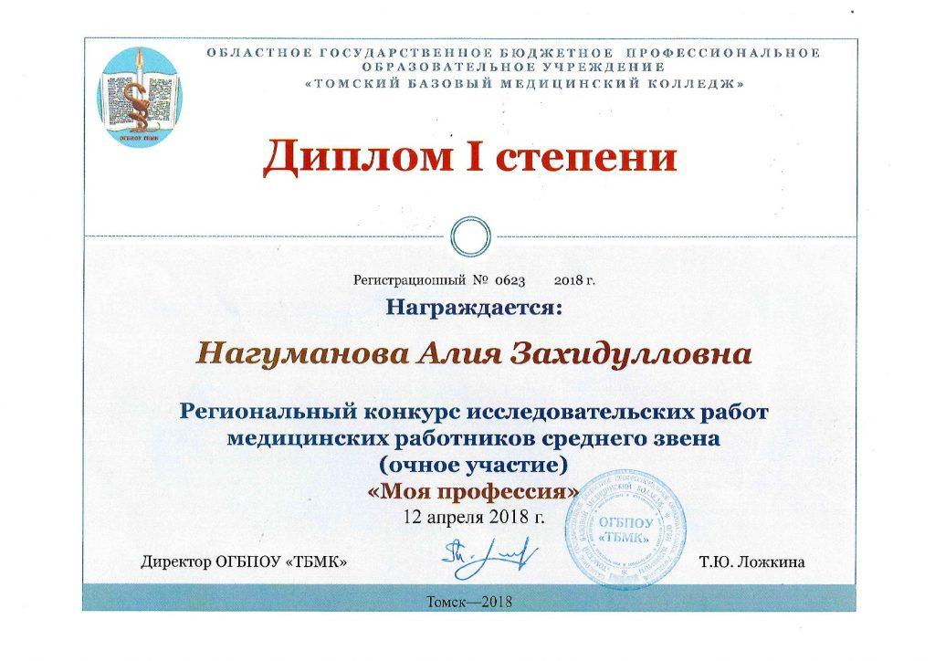 Нагуманова А.З._rotated-001