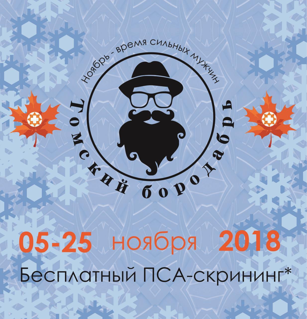В регионе проходит акция по профилактике мужского здоровья _Томский бородабрь_