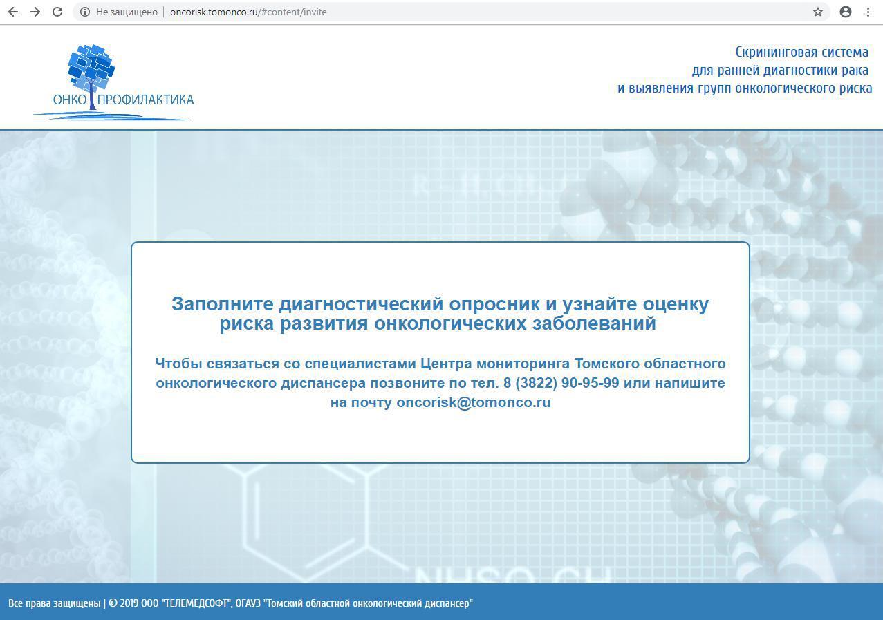 Жители Томской области могут пройти онлайн скрининг на симптомы рака