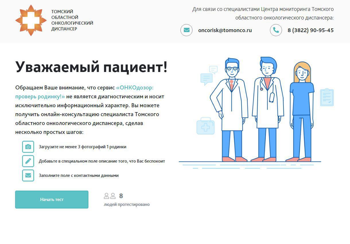 Томский областной онкологический диспансер объявил акцию ОНКОдозор проверь родинку