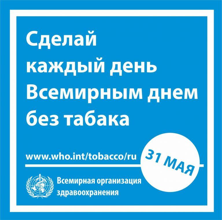 31-мая-сделай-каждый-день-768x762