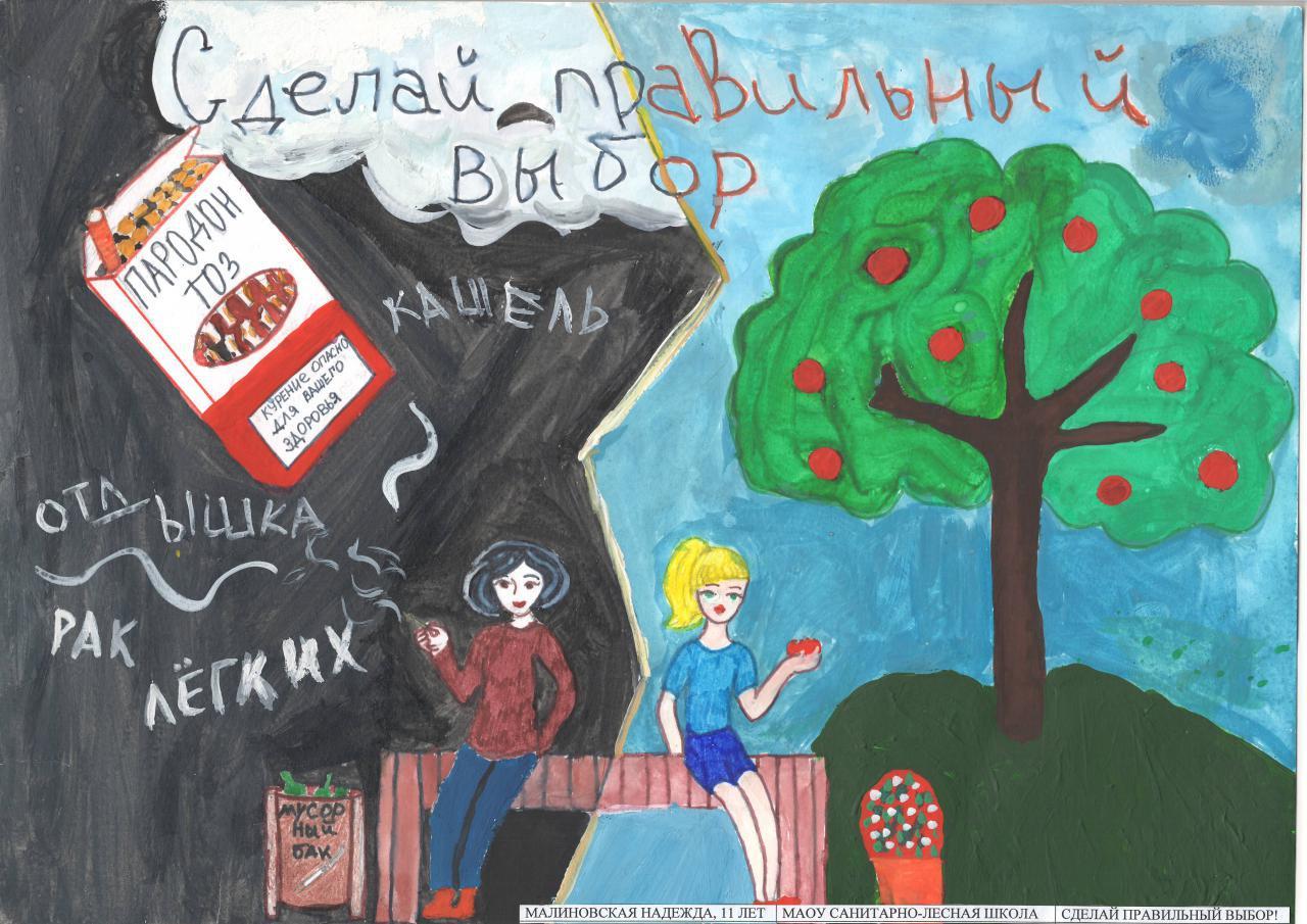 В Томске стартовал конкурс детских рисунков, приуроченный к Международному дню отказа от курения