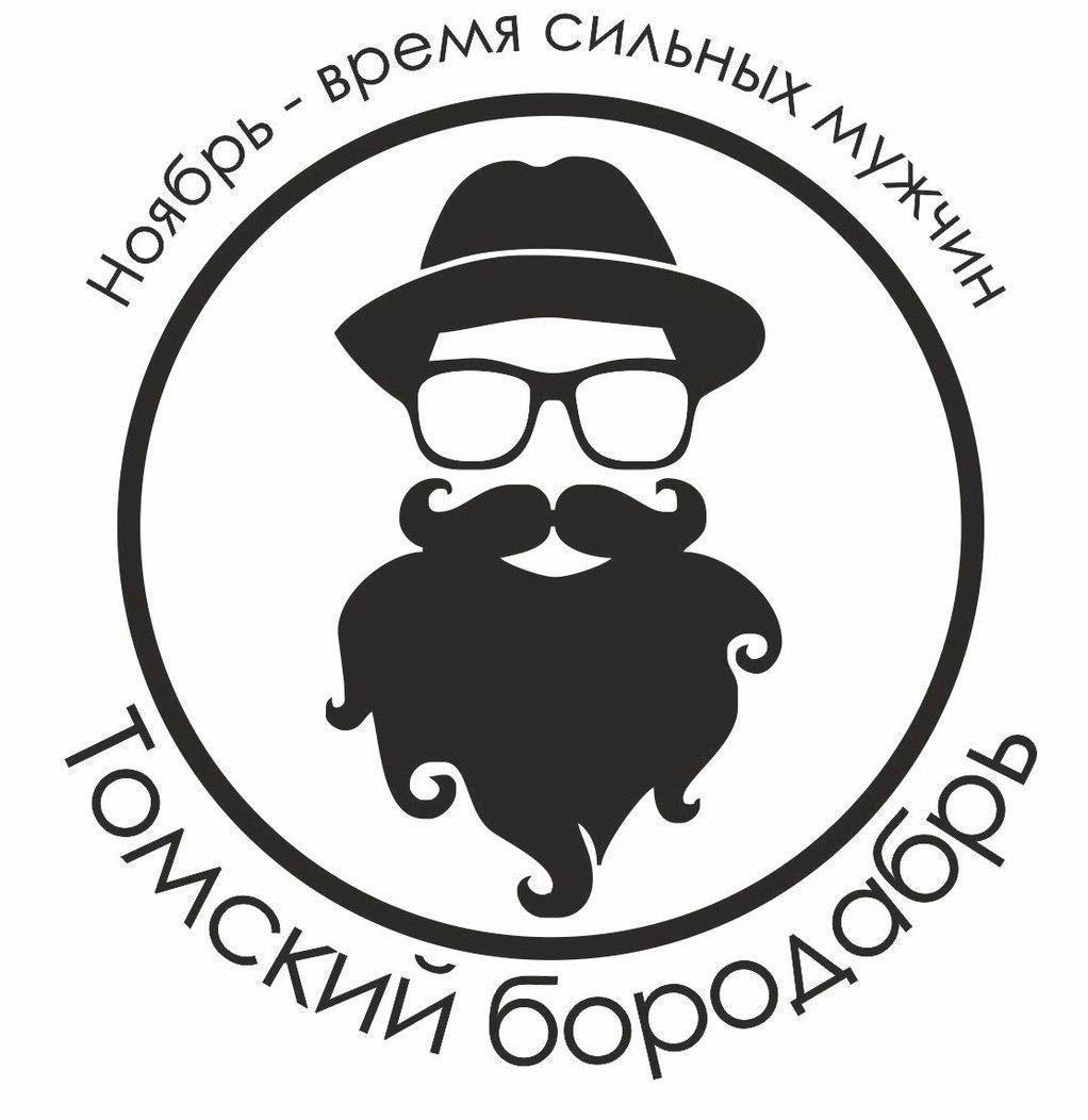 Более 2500 мужчин приняли участие в профилактической акции _Томский бородабрь_ - 2019