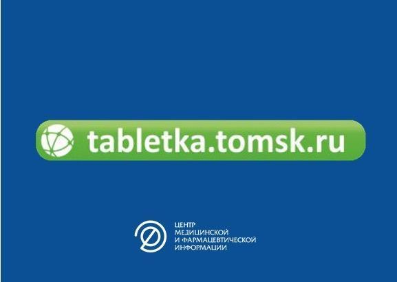 Сайт _Таблетка_ - один из самых посещаемых в регионе