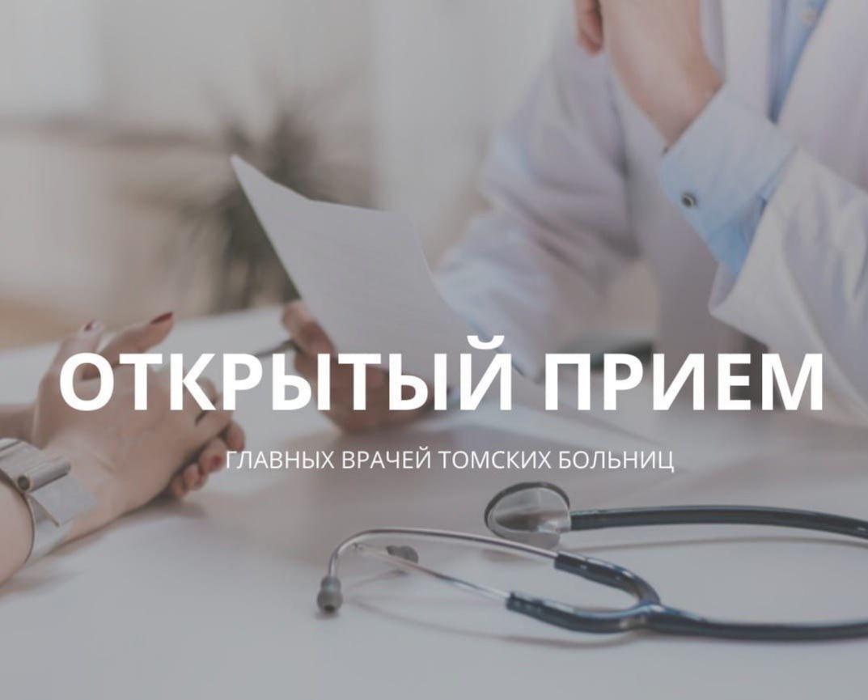 Томский _Открытый прием_ возглавил топ-5 лучших практик регионального управления в России