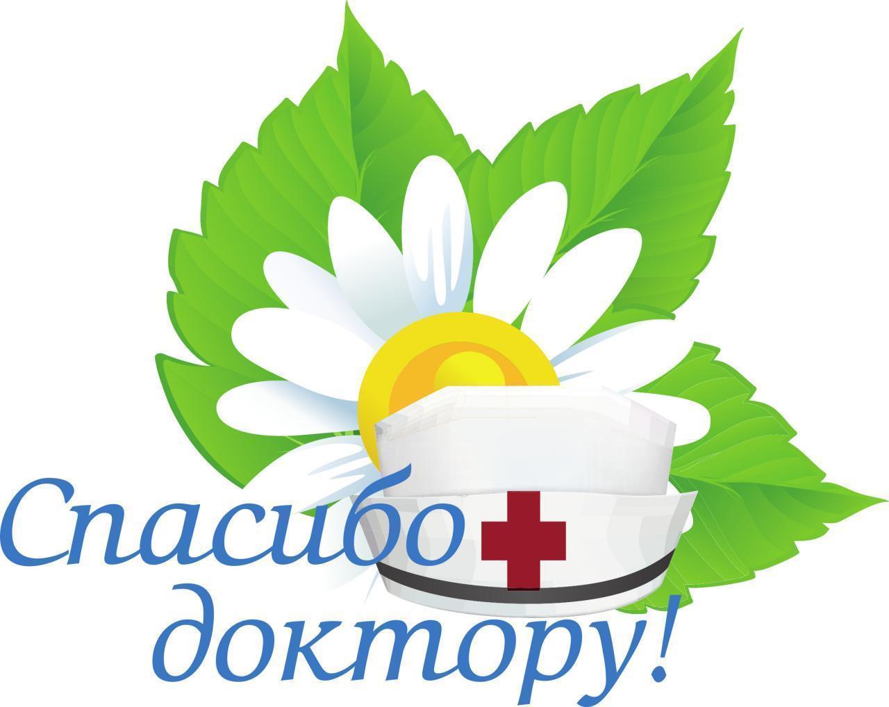 Жителей Томской области приглашают сказать _спасибо_ доктору