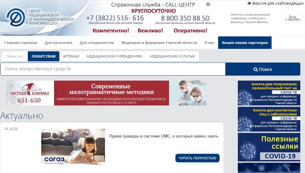 В Томской области заработал онлайн-сервис для контактных с COVID-19