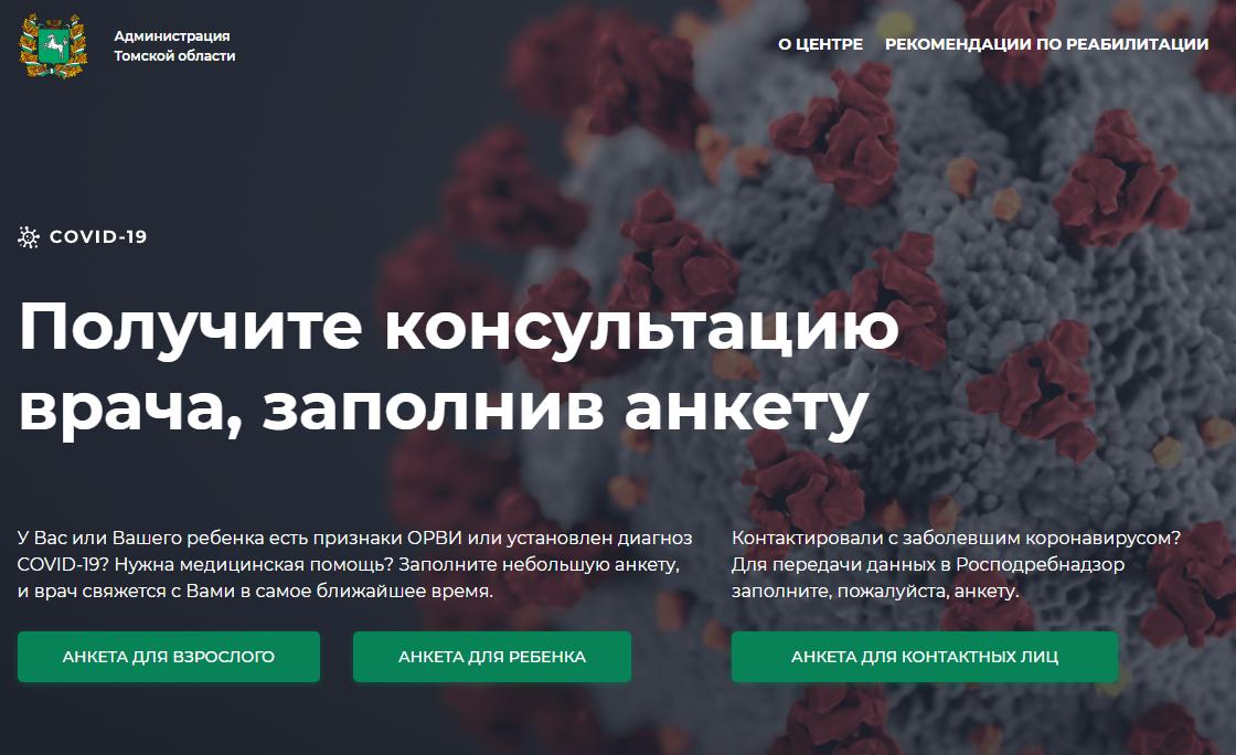 В Томской области работает сервис ковидтомск.рф
