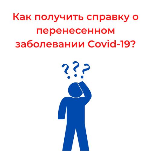 Как получить справку о перенесенном заболевании Covid-19_новый размер