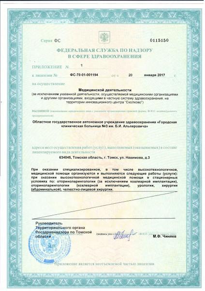 ВМП (1) page-0001